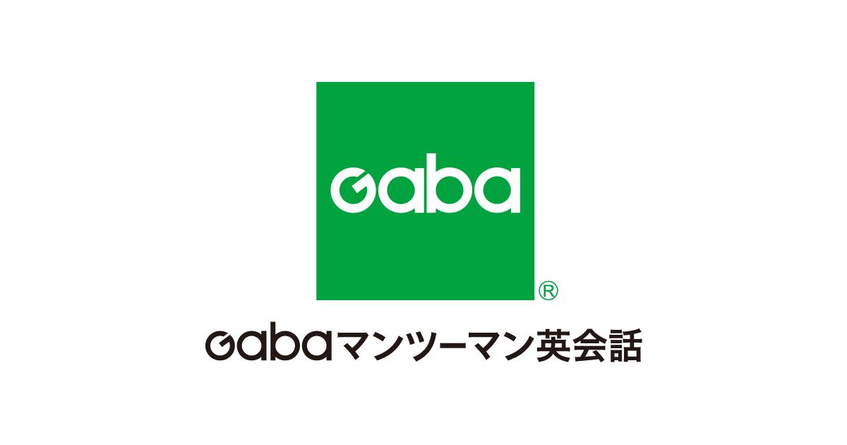 「gaba 英会話」の画像検索結果